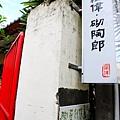 砌陶郎陶藝工作室 (2).jpg