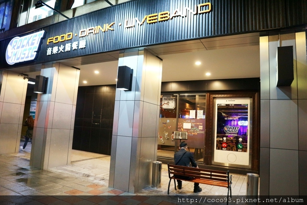 Rocket Music 音樂火箭餐廳 (1).jpg