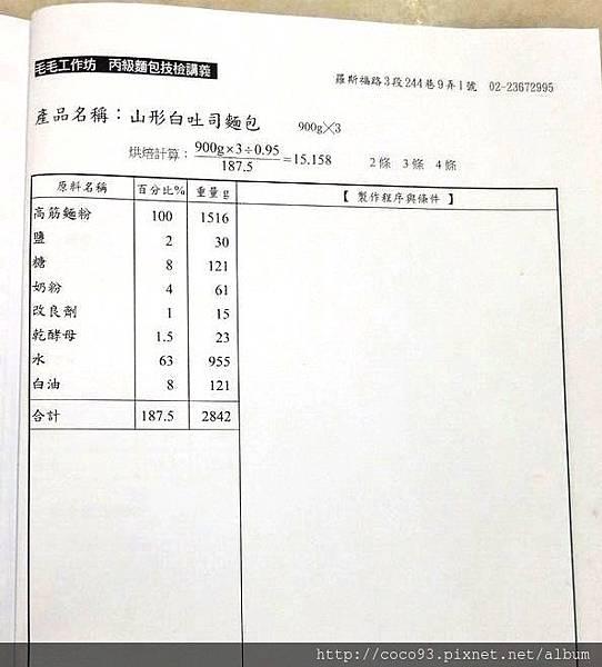 毛毛烘焙工作坊 (2).jpg