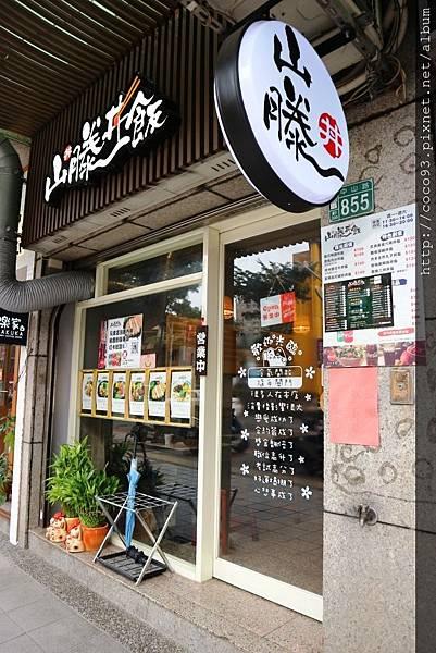 山滕丼飯 (1).JPG