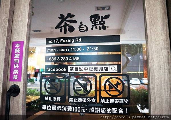 茶自點中壢復興店 (3).jpg