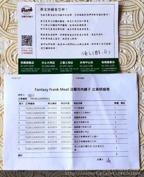 法蘭克肉舖子Frank Meat (2).jpg