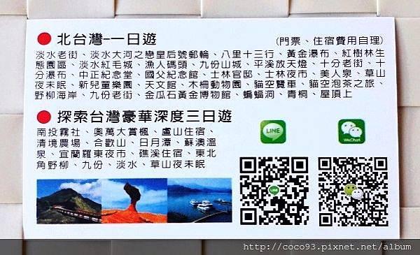 北海岸遊包車一日遊 (10).jpg