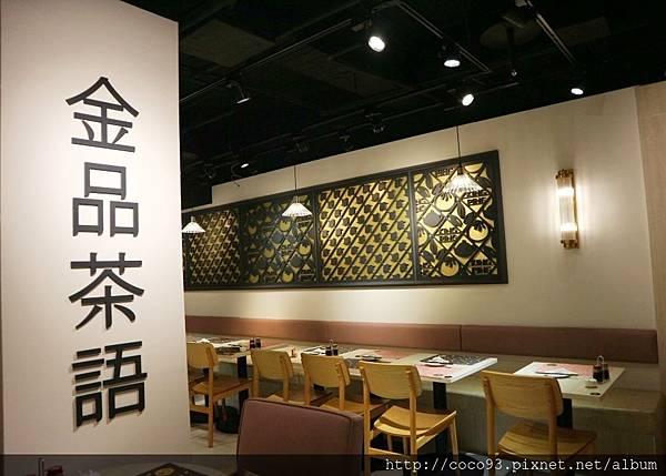 金品茶語 King Ping Chayu (3).jpg