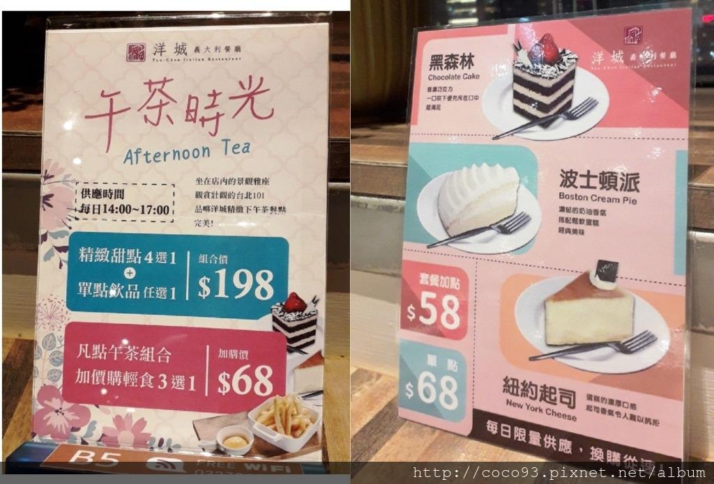 洋城義大利餐廳-誠品信義店 (28).jpg