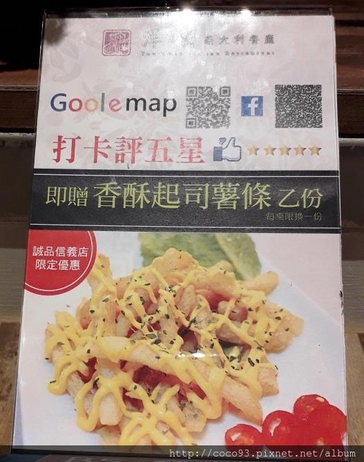 洋城義大利餐廳-誠品信義店 (29).jpg