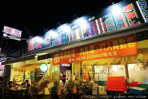 獵宴 原住民風味料理音樂餐廳串燒海鮮 (1).jpg