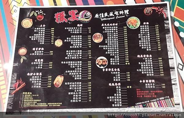 獵宴 原住民風味料理音樂餐廳串燒海鮮 (26).jpg