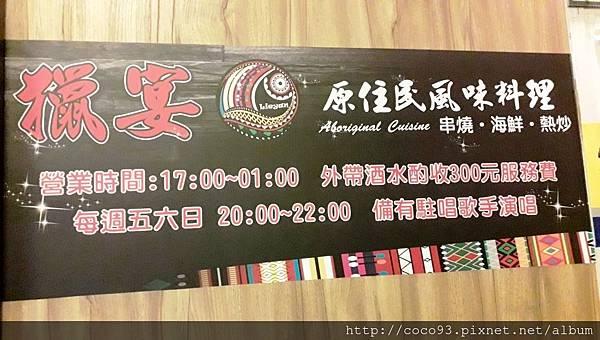 獵宴 原住民風味料理音樂餐廳串燒海鮮 (27).jpg