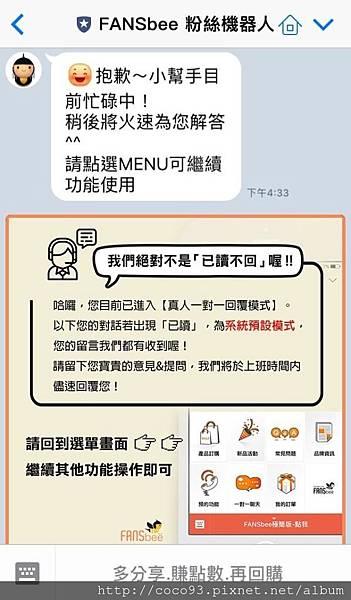 FANSbee - LINE@升級體驗會 (58).jpg