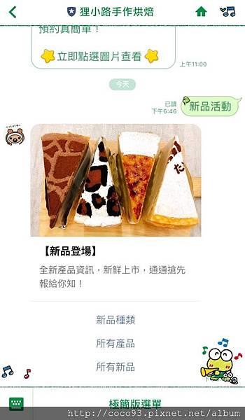 FANSbee - LINE@升級體驗會 (62).jpg