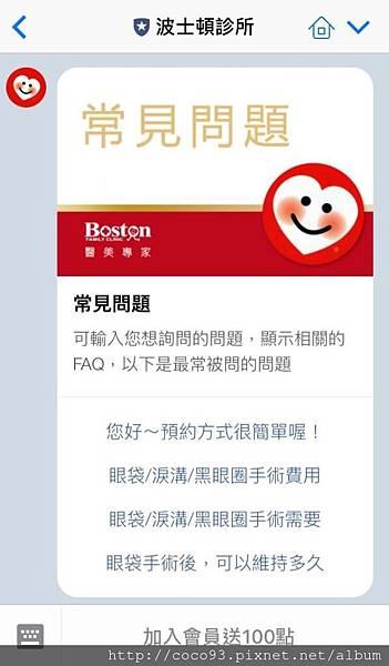 FANSbee - LINE@升級體驗會 (64).jpg