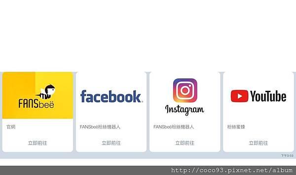 FANSbee - LINE@升級體驗會 (68).jpg