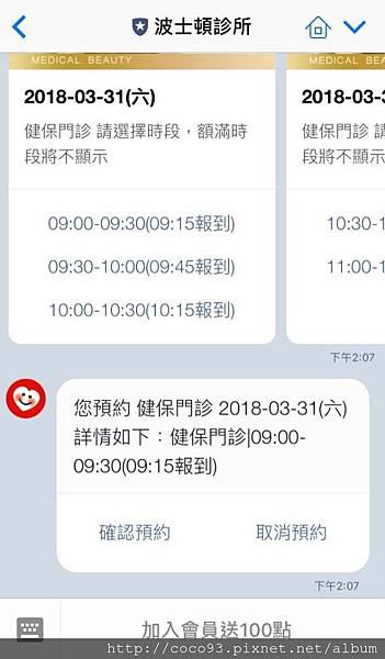 FANSbee - LINE@升級體驗會 (72).jpg
