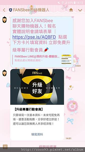 FANSbee - LINE@升級體驗會 (15).jpg