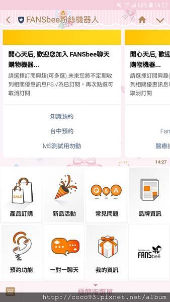FANSbee - LINE@升級體驗會 (17).jpg