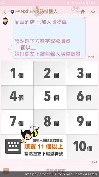 FANSbee - LINE@升級體驗會 (20).jpg