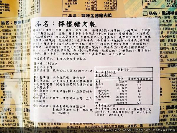 軒記 台灣肉乾王 (12).jpg