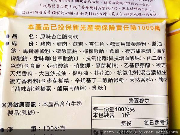 軒記 台灣肉乾王 (14).jpg