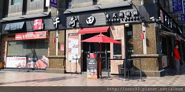 千荷田日式涮涮鍋 桃園南崁店 (1).jpg