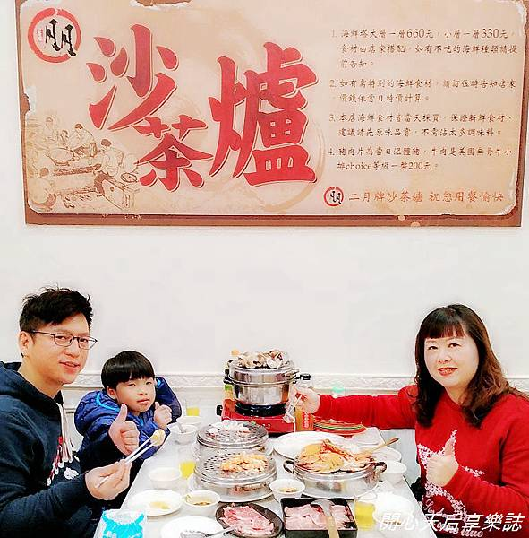 二月牌沙茶爐新竹市北門店  (21).jpg
