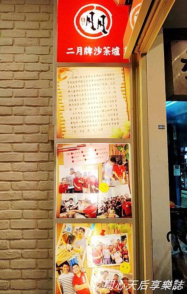 二月牌沙茶爐新竹市北門店  (26).jpg
