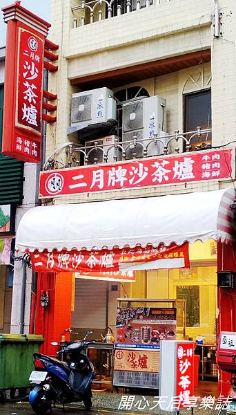二月牌沙茶爐新竹市北門店 (31).jpg