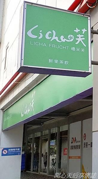 LiCha禮采芙 西門概念店 (1).jpg