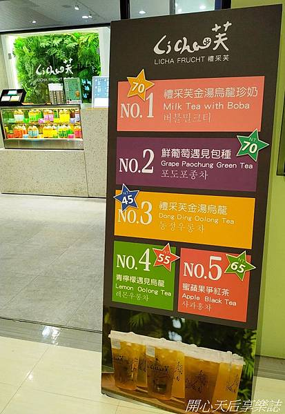 LiCha禮采芙 西門概念店 (2).jpg