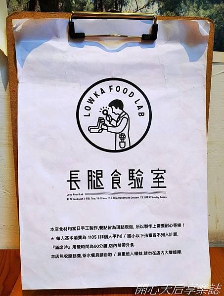 長腿食驗室  (27).jpg