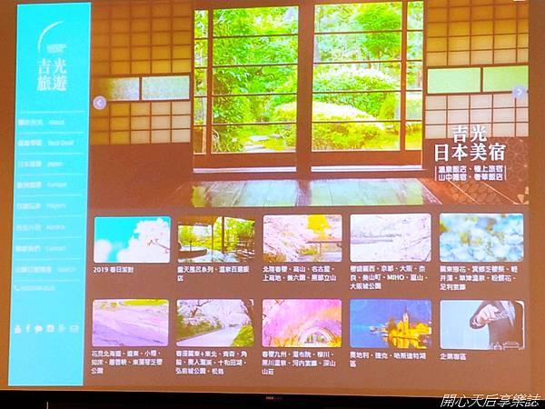 吉光旅遊秋天企劃產品發表會  (2).jpg