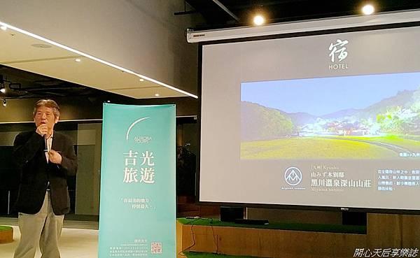 吉光旅遊秋天企劃產品發表會  (10).jpg
