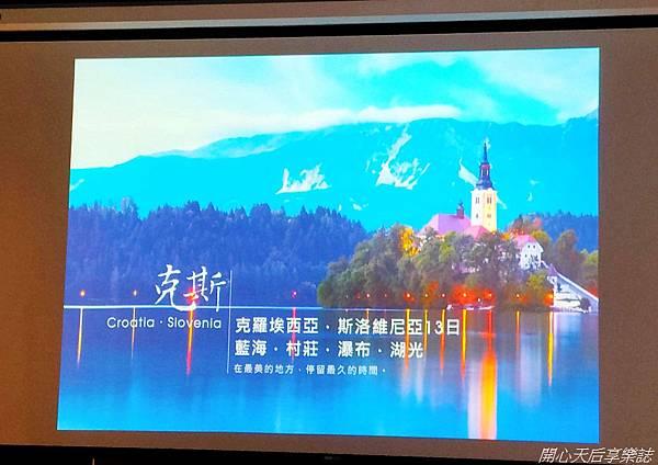 吉光旅遊秋天企劃產品發表會  (14).jpg