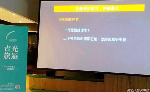 吉光旅遊秋天企劃產品發表會  (15).jpg