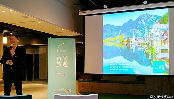 吉光旅遊秋天企劃產品發表會  (16).jpg