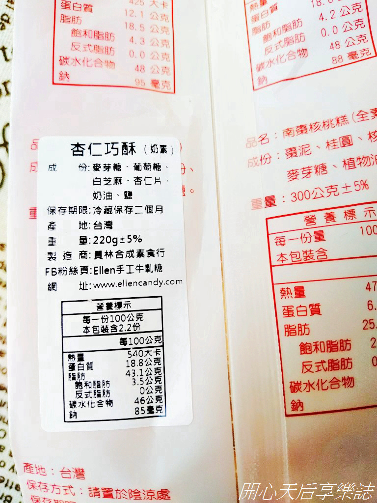 ELLEN手工牛軋糖 (14).jpg
