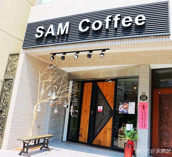 SamCoffee山姆咖啡 (1).jpg