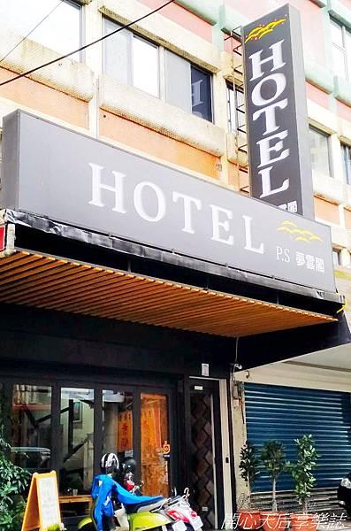 P.S HOTEL 夢雲閣-馬妞行旅 (1).jpg
