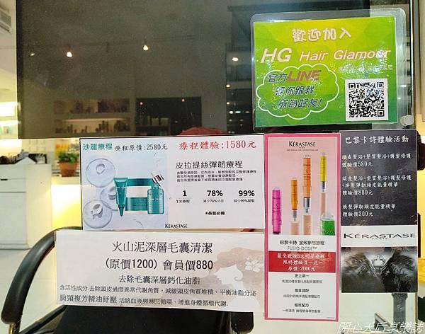 Hg Taipei一店燙髮 (2).jpg