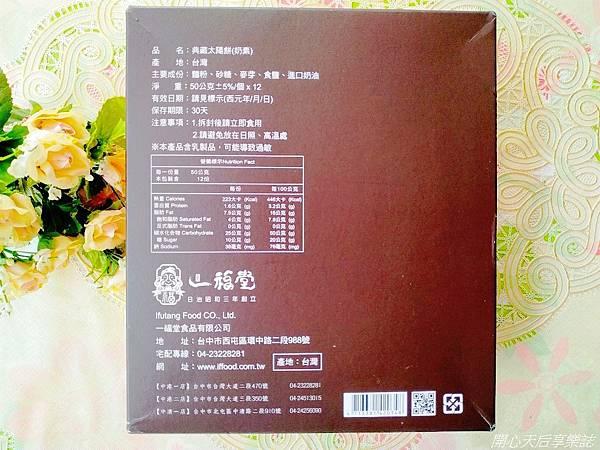 一福堂黑糖鮮奶太陽餅 (7).jpg