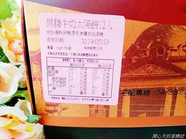 一福堂黑糖鮮奶太陽餅 (8).jpg