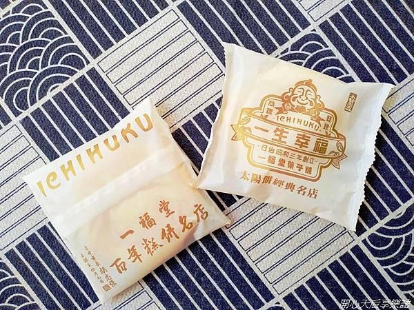 一福堂黑糖鮮奶太陽餅 (9).jpg