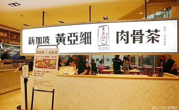 新加坡黃亞細肉骨茶台灣二號店 (3).jpg