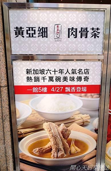 新加坡黃亞細肉骨茶台灣二號店 (33).jpg