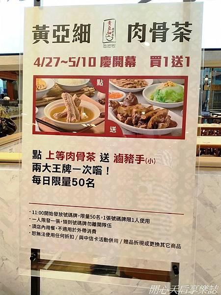 新加坡黃亞細肉骨茶台灣二號店 (34).jpg
