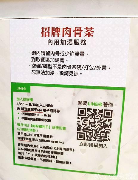 新加坡黃亞細肉骨茶台灣二號店 (36).jpg