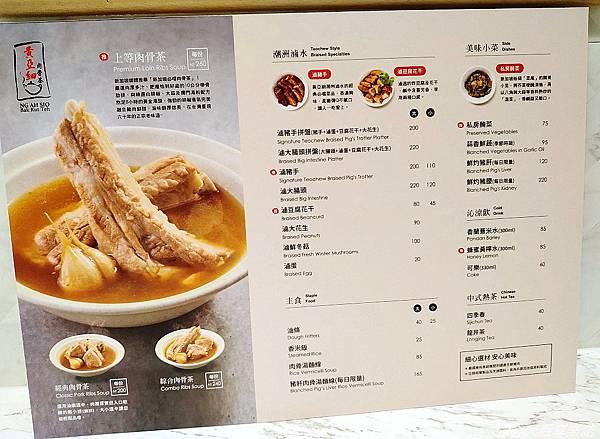 新加坡黃亞細肉骨茶台灣二號店 (37).jpg