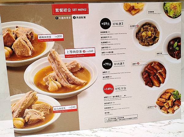 新加坡黃亞細肉骨茶台灣二號店 (38).jpg