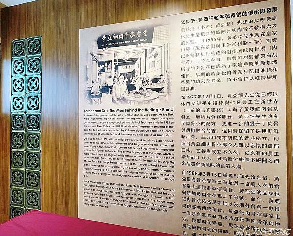 新加坡黃亞細肉骨茶台灣二號店 (44).jpg