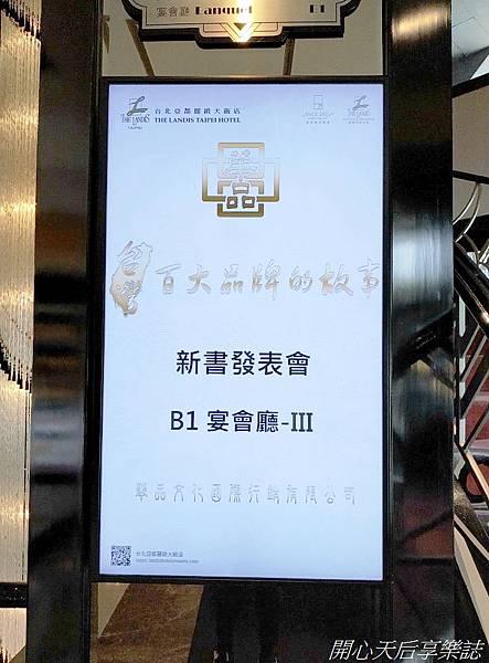 台灣百大品牌的故事新書發表會 (3).jpg